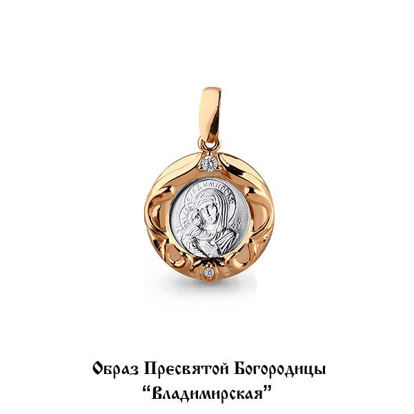 Иконка-подвес из золота с цирконием Владимирская Божия Матерь арт. 22206 22206