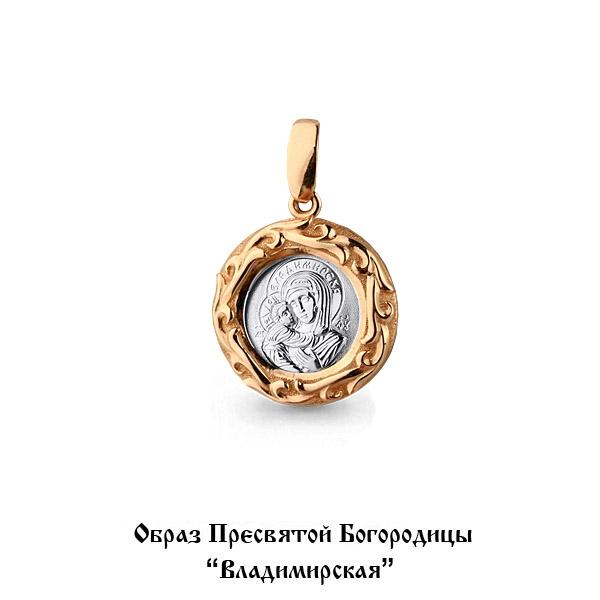 Иконка-подвес из золота Владимирская Божия Матерь арт. 14636 14636