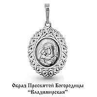 Иконка-подвес из золота Владимирская Божия Матерь арт. 12069 12069