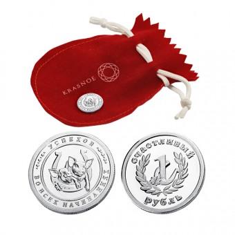 Серебряная монета арт. 3400029297м 3400029297м