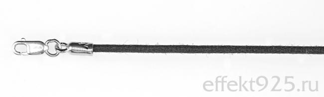 с48-217-65 Шнурок с серебром 925 пробы