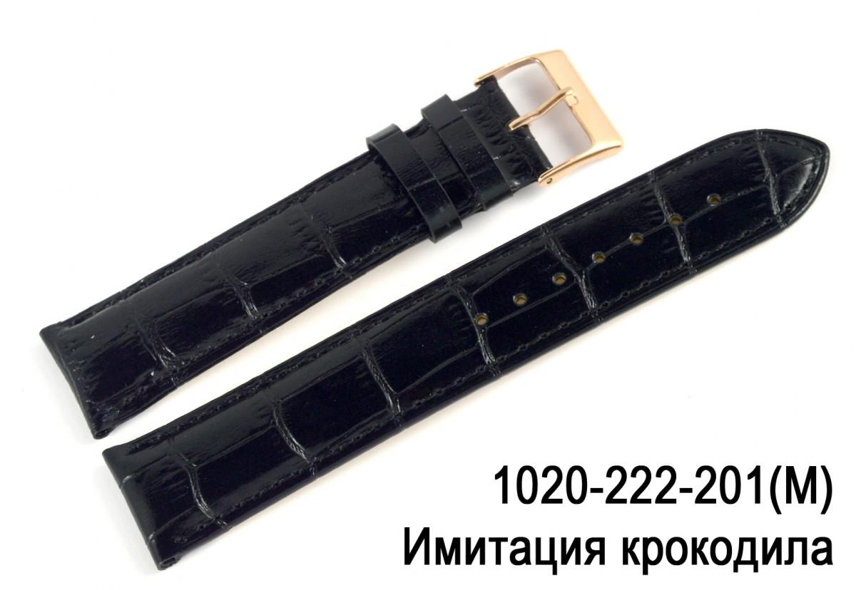 Ремешок для часов с кожей арт. 1020-222-201 1020-222-201