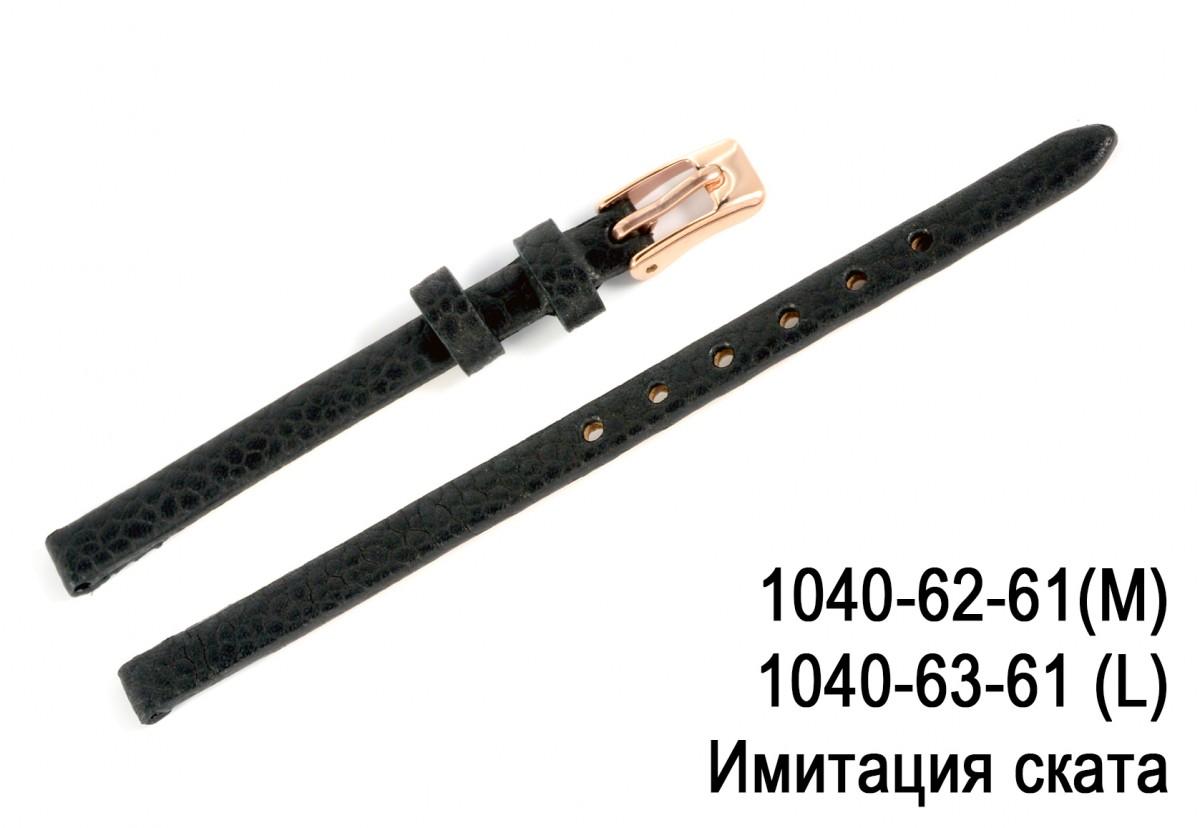 Ремешок для часов с кожей арт. 1140-62-61 1140-62-61
