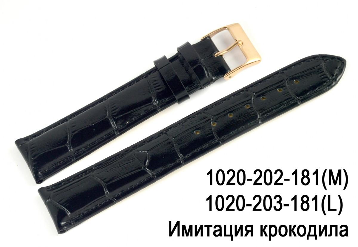 Ремешок для часов с кожей арт. 1020-203-181 1020-203-181