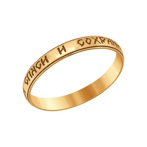 Обручальное кольцо из золота арт. 110210 110210